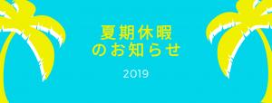 2019年夏季休暇
